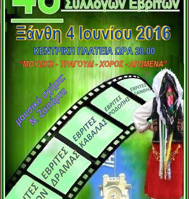 4ο Αντάμωμα Εβριτών στις 4 Ιουνίου 2016 στην Ξάνθη